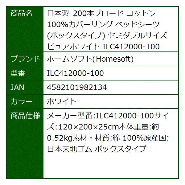 ホームソフト 日本製 200本ブロード コットン100%カバーリング ベッドシーツ(ボックスタイプ) セミダブルサイズ ピュア [ホワイ|sevenleaf|08
