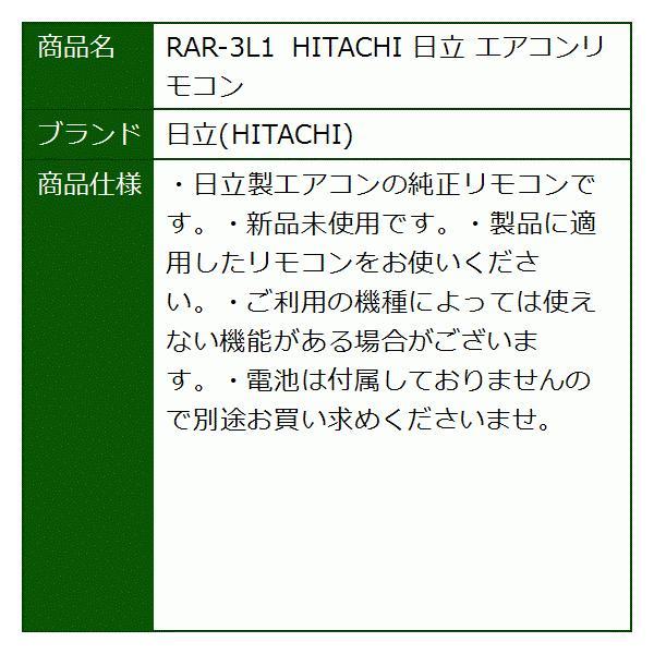 RAR-3L1 HITACHI エアコンリモコン[RAS-S40W2 090]