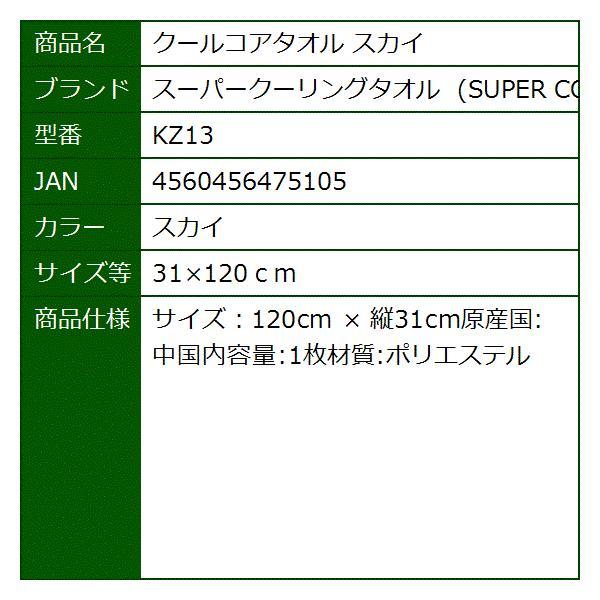 クールコアタオル[KZ13](スカイ, 31×120cm)|sevenleaf|05