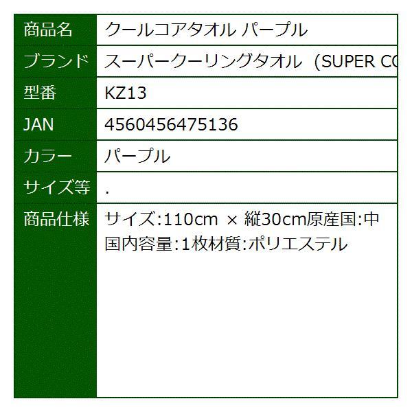 クールコアタオル[KZ13](パープル, .)|sevenleaf|05