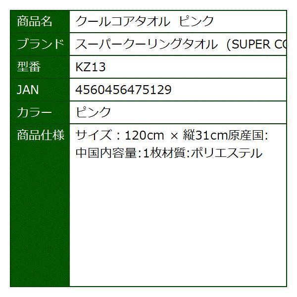 クールコアタオル[KZ13](ピンク)|sevenleaf|05