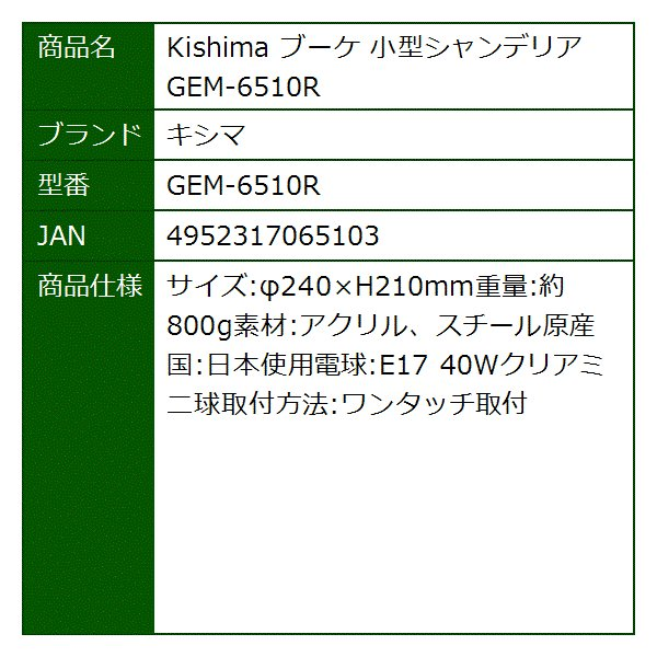 Kishima ブーケ 小型シャンデリア[GEM-6510R] sevenleaf 04