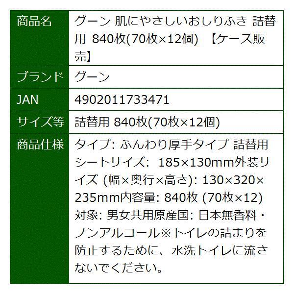 肌にやさしいおしりふき 詰替用 840枚 70枚×12個 ケース販売(詰替用 840枚(70枚×12個)) sevenleaf 07