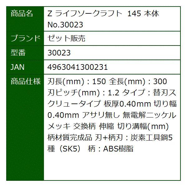 Z ライフソークラフト 145 本体 No.30023[30023]|sevenleaf|03