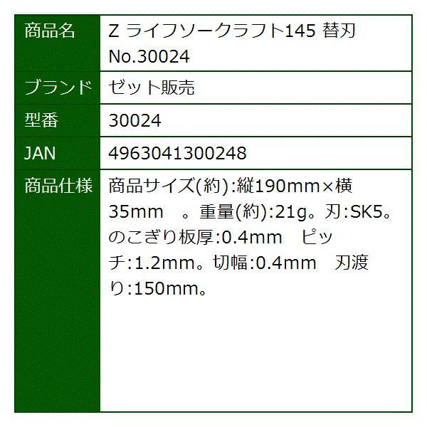 Z ライフソークラフト145 替刃 No.30024[30024]|sevenleaf|03
