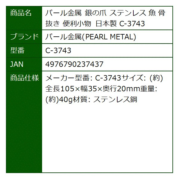 銀の爪 ステンレス 魚 骨抜き 便利小物 日本製[C-3743]|sevenleaf|04
