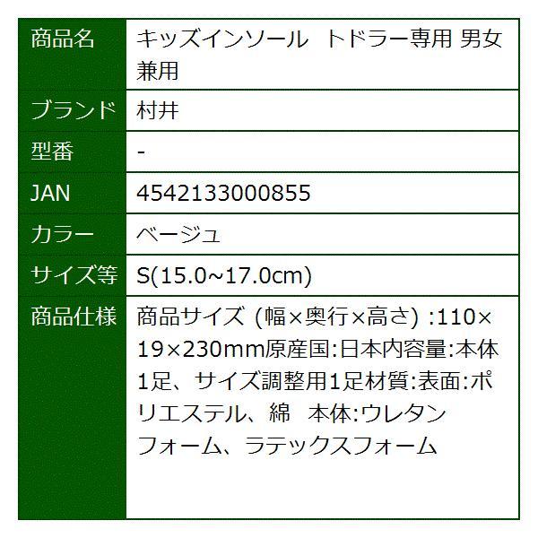 キッズインソール トドラー専用 男女兼用(ベージュ, S(15.0〜17.0cm)) sevenleaf 04