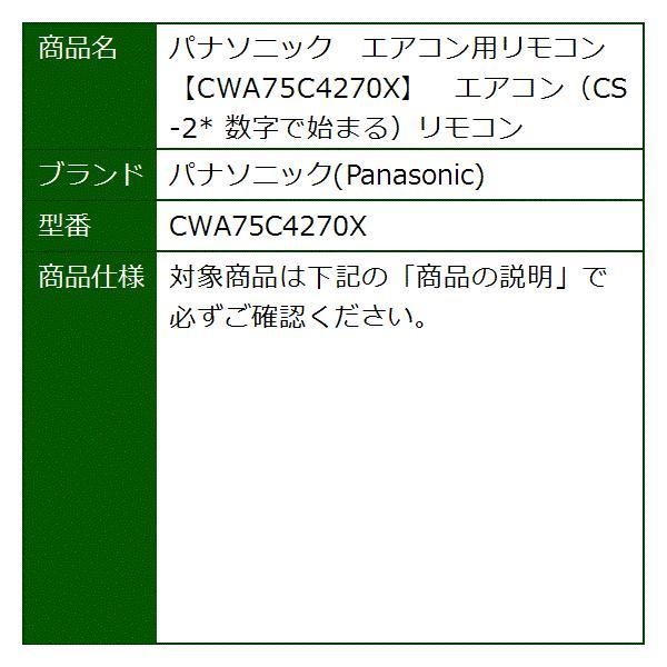 エアコン用リモコン CS-2* 数字で始まるリモコン[CWA75C4270X]