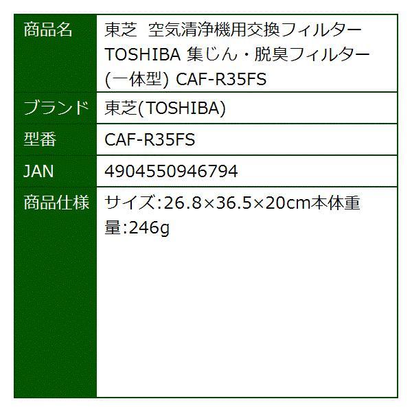 空気清浄機用交換フィルターTOSHIBA 集じん・脱臭フィルター 一体型[CAF-R35FS]