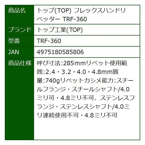トップ フレックスハンドリベッター[TRF-360]|sevenleaf|02