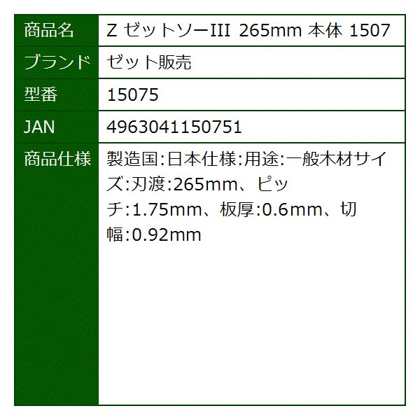 Z ゼットソーIII 265mm 本体[15075]|sevenleaf|04