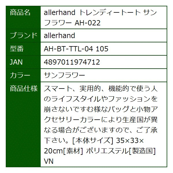 トレンディートート AH-022[AH-BT-TTL-04 105](サンフラワー)