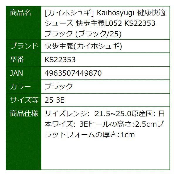 Kaihosyugi 健康快適シューズ 快歩主義L052 ブラック/25[KS22353](ブラック, 25 3E)