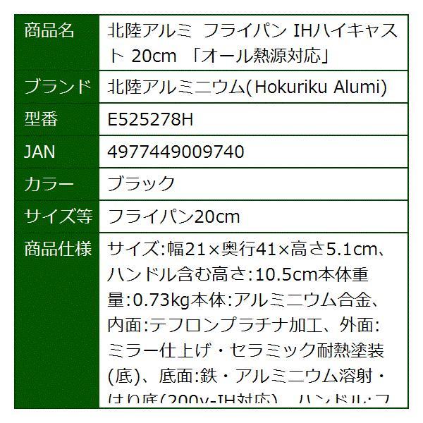 北陸アルミ フライパン IHハイキャスト 20cm 「オール熱源対応」[E525278H](ブラック, フライパン20cm)|sevenleaf|08