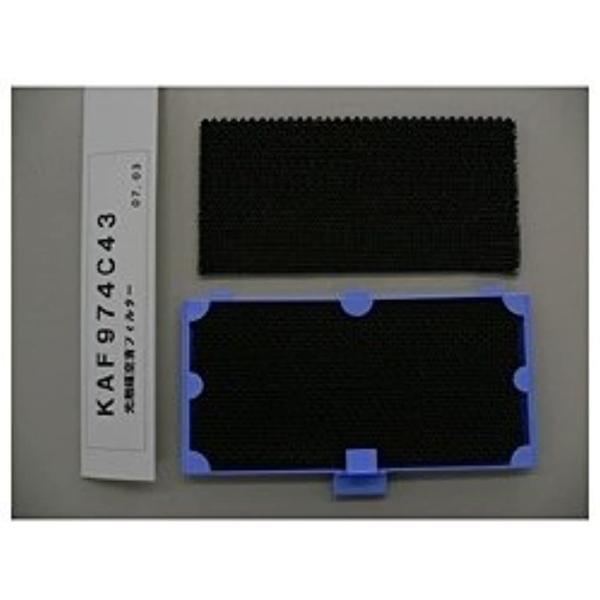 エアコン用光触媒空清フィルター 枠付DAIKIN KAF-974C43