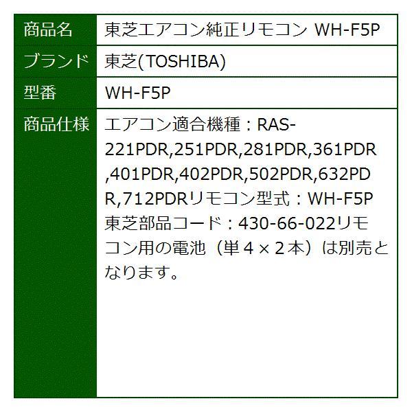 東芝エアコン純正リモコン[WH-F5P]