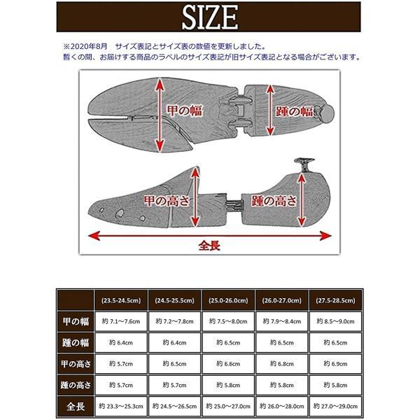 シューツリー シューキーパー 木製 靴磨きクロス付き 25.0-26.5cm[43219-17656](ブラウン, 25.0〜26.5 cm)|sevenleaf|04