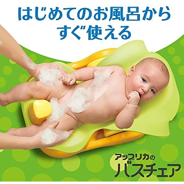 Aprica バスチェアー 新生児から はじめてのお風呂から使えるバスチェア YE 91593[YE 91593](イエロー) sevenleaf 04