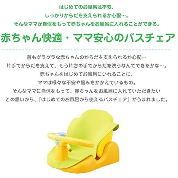Aprica バスチェアー 新生児から はじめてのお風呂から使えるバスチェア YE 91593[YE 91593](イエロー) sevenleaf 05