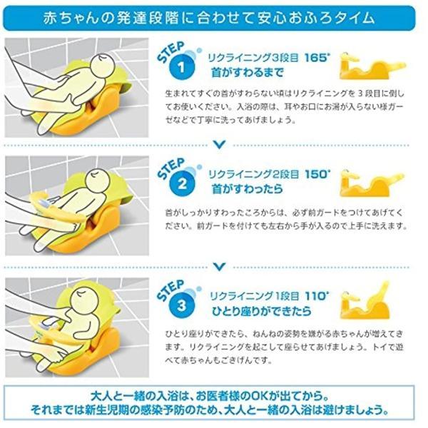 Aprica バスチェアー 新生児から はじめてのお風呂から使えるバスチェア YE 91593[YE 91593](イエロー) sevenleaf 08