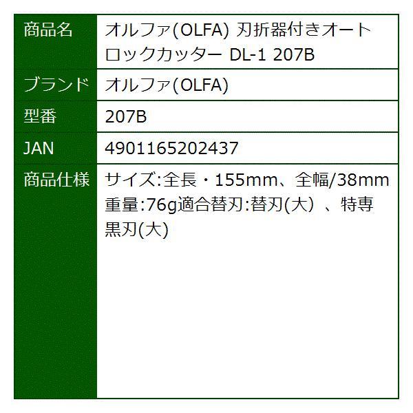 刃折器付きオートロックカッター DL-1[207B]|sevenleaf|06