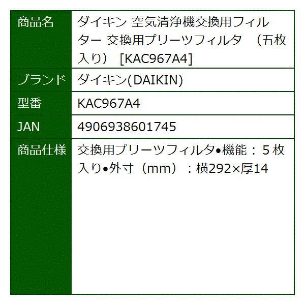 空気清浄機交換用フィルター 交換用プリーツフィルタ 五枚入り[KAC967A4]