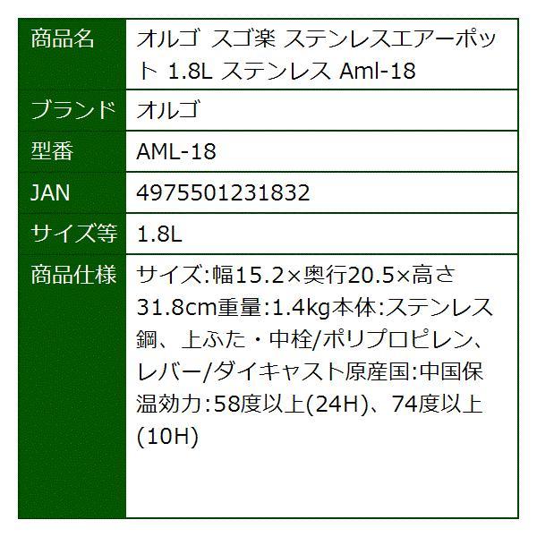 スゴ楽 ステンレスエアーポット[AML-18](1.8L)|sevenleaf|09