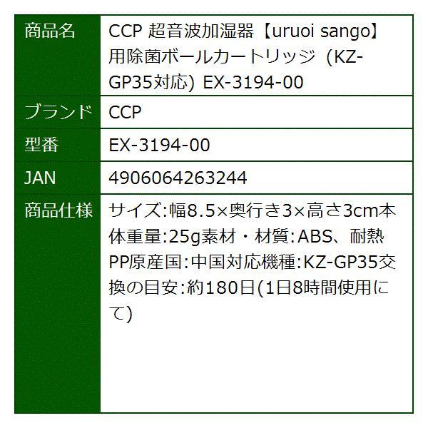 超音波加湿器 uruoi sango用除菌ボールカートリッジ KZ-GP35対応[EX-3194-00]