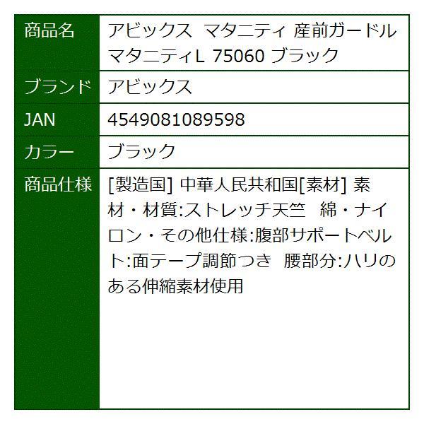マタニティ 産前ガードル マタニティL 75060(ブラック)|sevenleaf|02