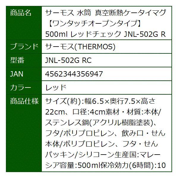 水筒 真空断熱ケータイマグ ワンタッチオープンタイプ 500ml レッドチェック JNL-502G RC[JNL-502G RC](レッド)|sevenleaf|07