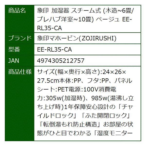 象印 加湿器 スチーム式 木造〜6畳/プレハブ洋室〜10畳 ベージュ[EE-RL35-CA]