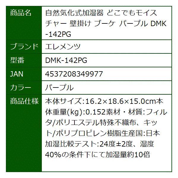 自然気化式加湿器 どこでもモイスチャー 壁掛け ブーケ[DMK-142PG](パープル)