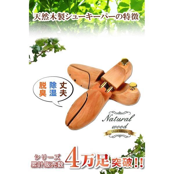 シューツリー シューキーパー 木製 靴磨きクロス付き 23.5-24.0cm(ブラウン, 23.5〜24.5 cm)|sevenleaf|03