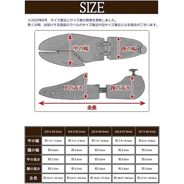 シューツリー シューキーパー 木製 靴磨きクロス付き 23.5-24.0cm(ブラウン, 23.5〜24.5 cm)|sevenleaf|04