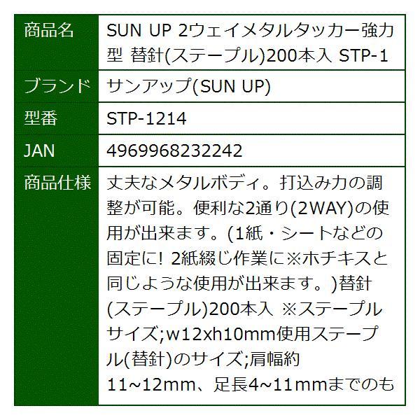 SUN UP 2ウェイメタルタッカー強力型 替針 ステープル200本入[STP-1214]|sevenleaf|11