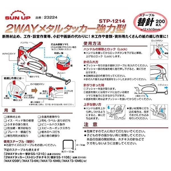 SUN UP 2ウェイメタルタッカー強力型 替針 ステープル200本入[STP-1214]|sevenleaf|07