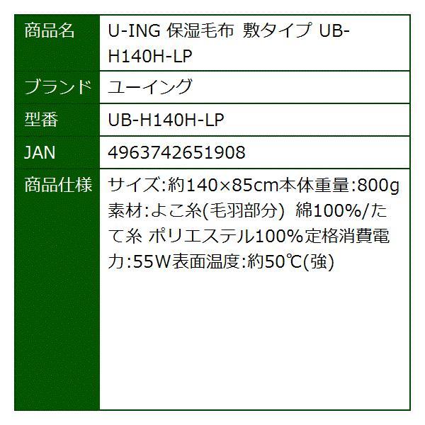 U-ING 保湿毛布 敷タイプ[UB-H140H-LP]