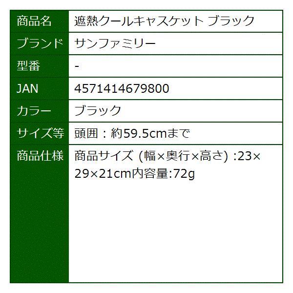遮熱クールキャスケット(ブラック, 頭囲:約59.5cmまで)