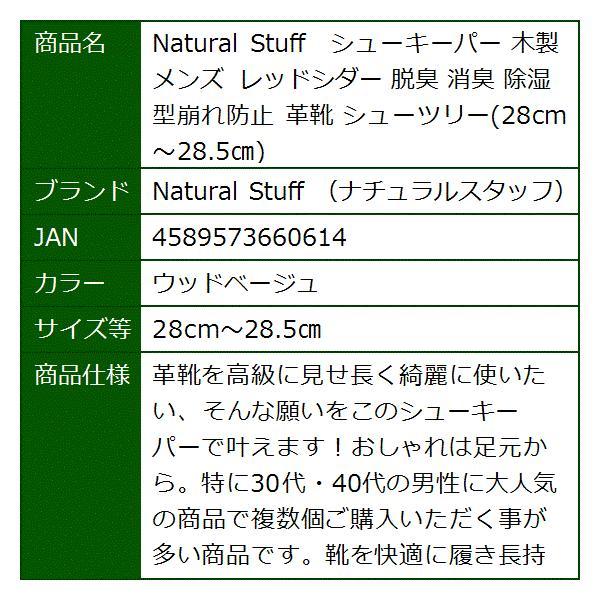 Natural Stuff シューキーパー 木製 メンズ レッドシダー 脱臭 消臭 除湿 革靴(ウッドベージュ, 28cm〜28.5cm)|sevenleaf|05