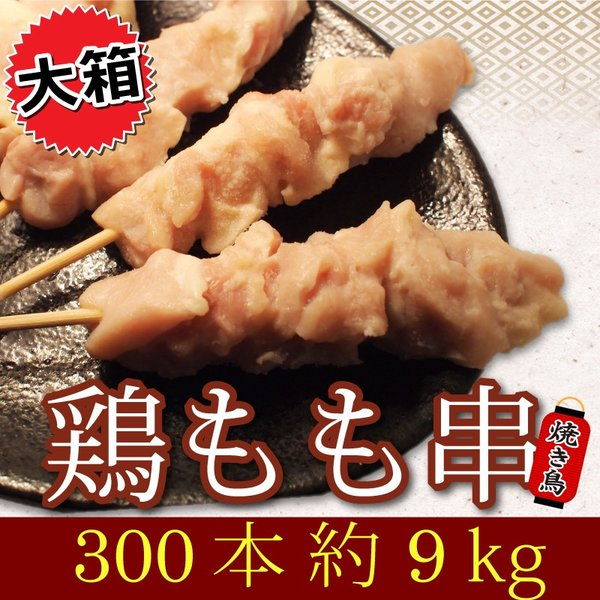 業務用 やきとりもも串 大箱 300本/9kg 1本あたり28円 鶏モモ串焼き鳥