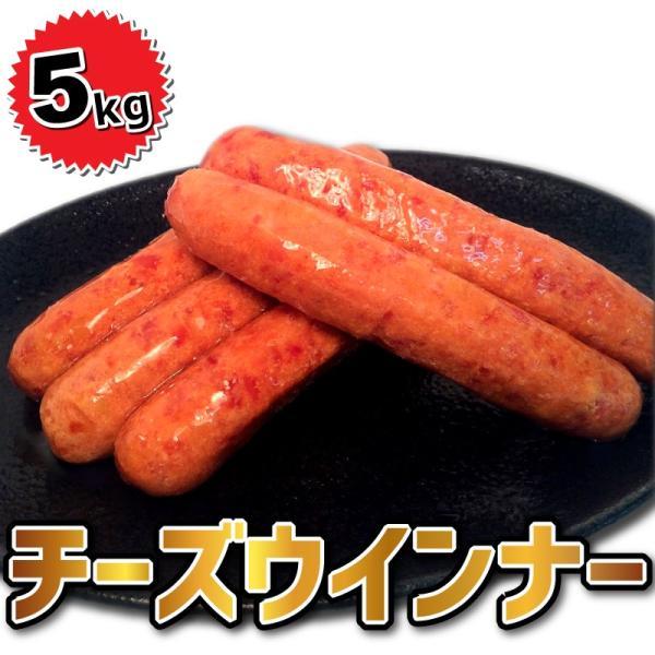 業務用 チーズウインナー ソーセージ 国内加工品 5kg