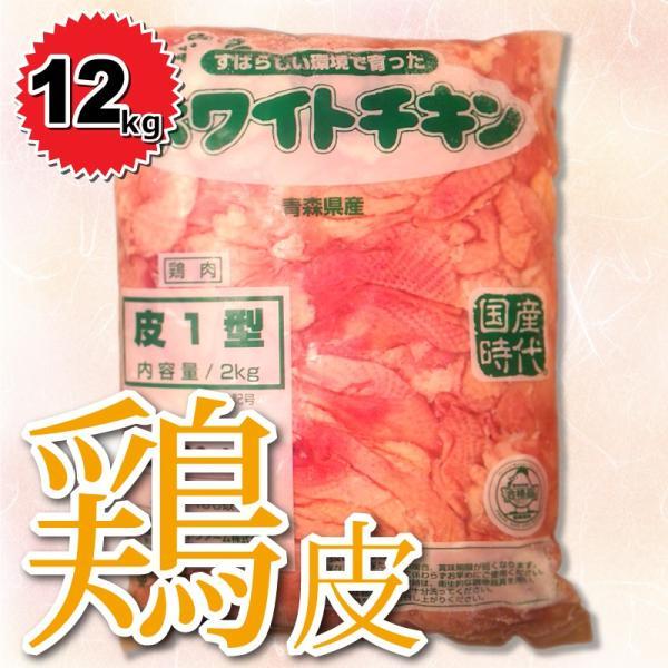 業務用 国産鶏皮 お買い得 12kg 鶏皮せんべい、鶏皮ポン酢に