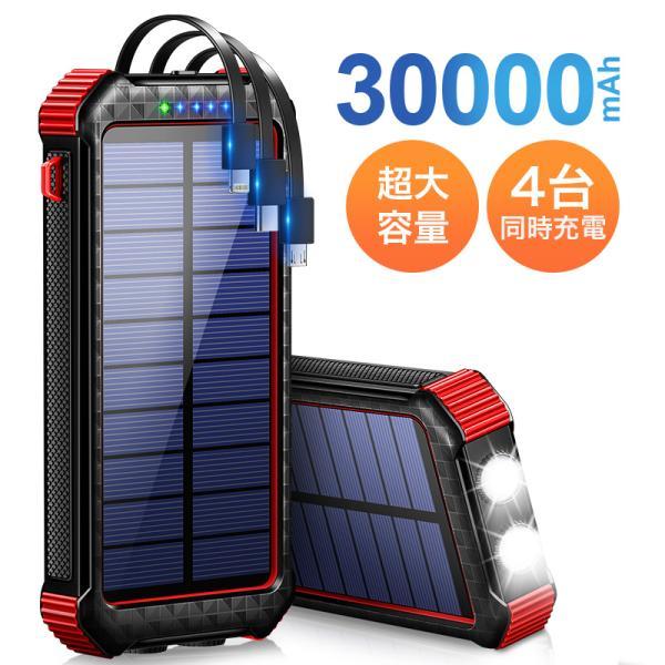 モバイルバッテリー超大容量ソーラー充電器4台同時充電 ソーラーチャージャー急速充電防災停電防災グッズ災害/旅行/アウトドア用台風