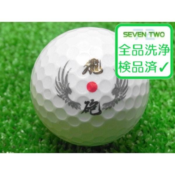 ロストボール リンクス 飛砲 超高反発ボール 非公認 当店Aランク 1個 中古 ゴルフボール