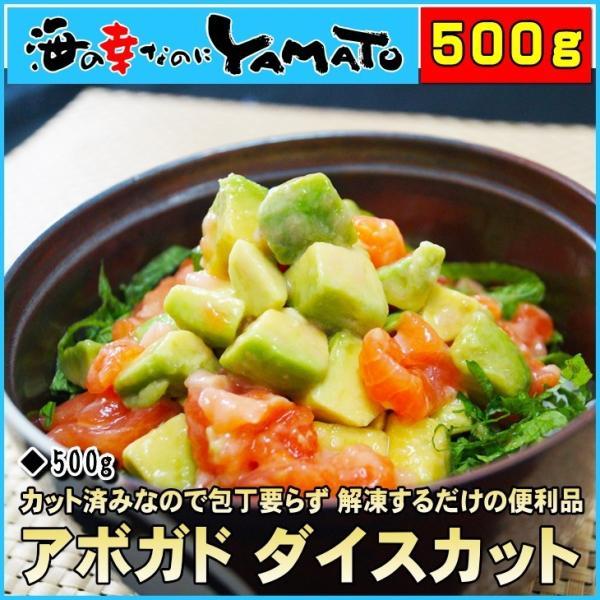 アボカドダイスカット 500g ペルー産 ポイント 消化 冷凍食品 野菜 サラダ|sfd-ymd