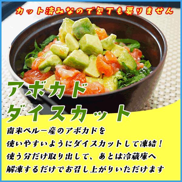 アボカドダイスカット 500g ペルー産 ポイント 消化 冷凍食品 野菜 サラダ|sfd-ymd|02