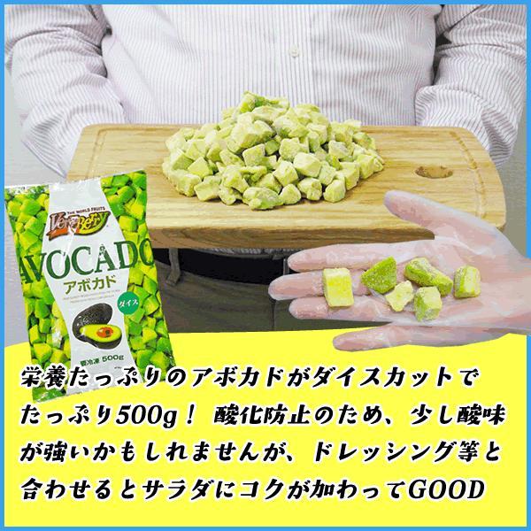 アボカドダイスカット 500g ペルー産 ポイント 消化 冷凍食品 野菜 サラダ|sfd-ymd|03