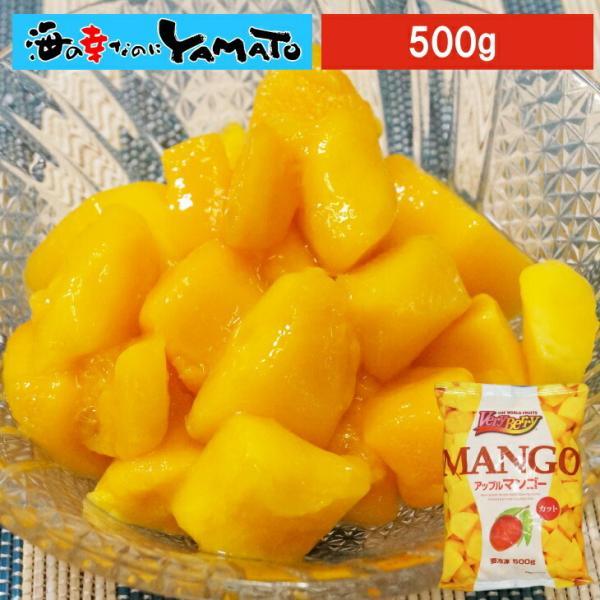 アップルマンゴーカット 500g ペルー産 冷凍食品 フルーツ