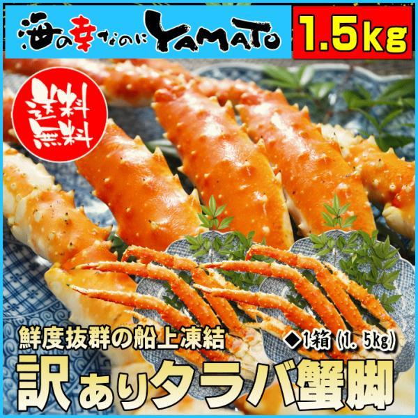 (カニ かに 蟹) 訳あり タラバガニ脚 1.5kg たらばがに タラバ蟹 3〜5人前