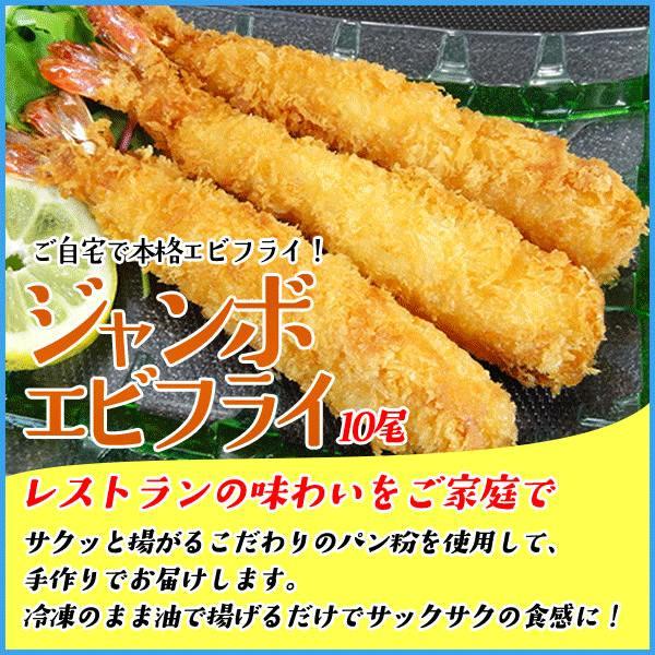 手づくりジャンボエビフライ10尾 こだわりのパン粉でサックサクの仕上がり 冷凍食品 えび 海老|sfd-ymd|02